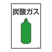 LP高圧ガス関係標識板 ガス名標識 表示:炭酸ガス (039107)