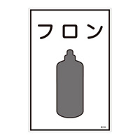 LP高圧ガス関係標識板 ガス名標識 表示:フロン (039108)