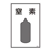 LP高圧ガス関係標識板 ガス名標識 表示:窒素 (039109)