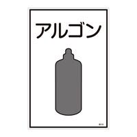 LP高圧ガス関係標識板 ガス名標識 表示:アルゴン (039110)