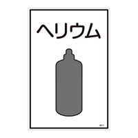 LP高圧ガス関係標識板 ガス名標識 表示:ヘリウム (039111)