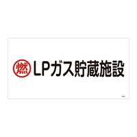 LP高圧ガス関係標識板 高圧ガス標識 表示:LPガス貯蔵施設 (039201)