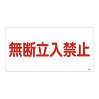 LP高圧ガス関係標識板 高圧ガス標識 表示:無断立入禁止 (039202)