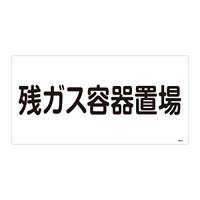 LP高圧ガス関係標識板 高圧ガス標識 表示:残ガス容器置場 (039203)