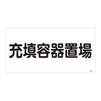 LP高圧ガス関係標識板 高圧ガス標識 表示:充填容器置場 (039204)