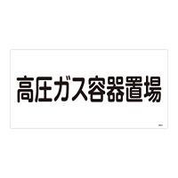 LP高圧ガス関係標識板 高圧ガス標識 表示:高圧ガス容器置場 (039205)