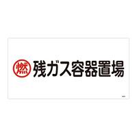 LP高圧ガス関係標識板 高圧ガス標識 表示:燃 残ガス容器置場 (039206)
