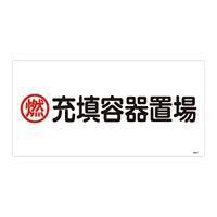 LP高圧ガス関係標識板 高圧ガス標識 表示:燃 充填容器置場 (039207)