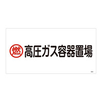 LP高圧ガス関係標識板 高圧ガス標識 表示:燃 高圧ガス置場 (039208)