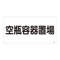 LP高圧ガス関係標識板 高圧ガス標識 表示:空瓶容器置場 (039209)