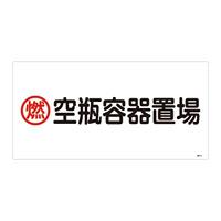 LP高圧ガス関係標識板 高圧ガス標識 表示:燃 空瓶容器置場 (039210)
