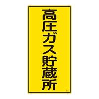 LP高圧ガス関係標識板 高圧ガス標識 表示:高圧ガス貯蔵所 (039213)