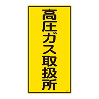 LP高圧ガス関係標識板 高圧ガス標識 表示:高圧ガス取扱所 (039214)