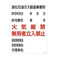 LP高圧ガス関係標識板 高圧ガス標識 600×450 表示:液化石油ガス製造事業所 (039301)