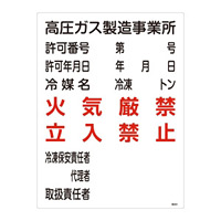 LP高圧ガス関係標識板 高圧ガス標識 600×450 表示:高圧ガス製造事業所 (039302)