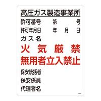 LP高圧ガス関係標識板 高圧ガス標識 600×450 表示:高圧ガス製造事業所 (039303)