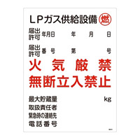 LP高圧ガス関係標識板 高圧ガス標識 600×450 表示:LPガス供給設備 燃 (039304)