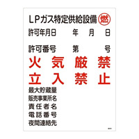 LP高圧ガス関係標識板 高圧ガス標識 600×450 表示:LPガス特定供給設備 燃 (039305)