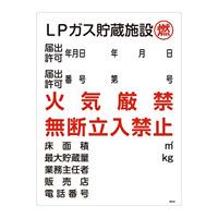 LP高圧ガス関係標識板 高圧ガス標識 600×450 表示:LPガス貯蔵施設 燃 (039306)