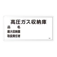 LP高圧ガス関係標識板 高圧ガス標識 高圧ガス収納庫 300×600 (039401)