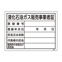LP高圧ガス関係標識板 高圧ガス標識 液化石油ガス販売事業者証 300×400 (039402)