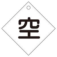 LP高圧ガス関係標識板 ボンベ札 100mm角 両面表示 表示:空 (042003)