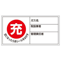 LP高圧ガス関係標識板 ボンベステッカー 50×100 10枚1組 (042011)