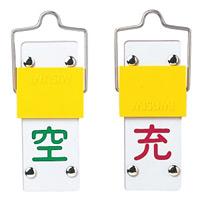LP高圧ガス関係標識板 スライド式ボンベ札 90×35 両面表示 仕様:取付金具付 (042014)