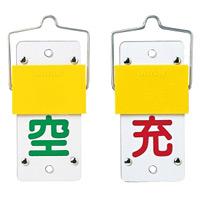 LP高圧ガス関係標識板 スライド式ボンベ札 130×60 両面表示 仕様:取付金具付 (042015)