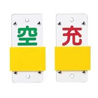 LP高圧ガス関係標識板 スライド式ボンベ札 130×60 両面表示 仕様:札のみ (042115)