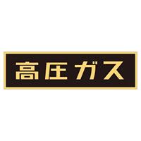 LP高圧ガス関係標識板 車両警戒標識 マグネットタイプ サイズ:110×510×0.8mm (043006)