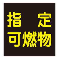 LP高圧ガス関係標識板 車両警戒標識 マグネットタイプ 300mm角 表示:指定可燃物 (043020)