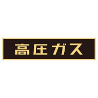 LP高圧ガス関係標識板 車両警戒標識 ステッカータイプ 蛍光文字 高圧ガス サイズ:120×600mm (044002)