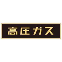 LP高圧ガス関係標識板 車両警戒標識 ステッカータイプ 蛍光文字 高圧ガス サイズ:150×750mm (044003)