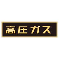 LP高圧ガス関係標識板 車両警戒標識 ステッカータイプ 蛍光文字 高圧ガス サイズ:110×510mm (044007)