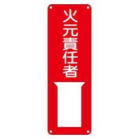 氏名標識 (スチールタイプ) 300×100×0.5mm 表記:火元責任者 (045001)