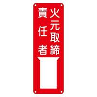 氏名標識 (スチールタイプ) 300×100×0.5mm 表記:火元取締責任者 (045004)