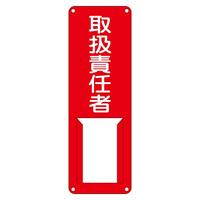 氏名標識 (スチールタイプ) 300×100×0.5mm 表記:取扱責任者 (045007)
