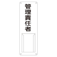 氏名標識 (スチールタイプ) 300×100×0.5mm 表記:管理責任者 (045011)