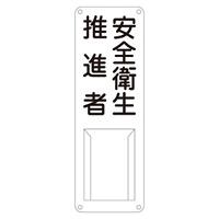 氏名標識 (スチールタイプ) 300×100×0.5mm 表記:安全衛生推進者 (045012)