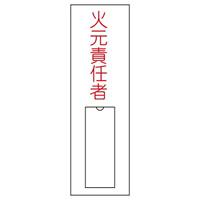氏名標識 (樹脂タイプ) 100×30×1mm タテ 表記:火元責任者 (046008)