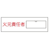 氏名標識 (樹脂タイプ) 30×100×1mm ヨコ 表記:火元責任者 (046009)
