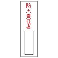 氏名標識 (樹脂タイプ) 100×30×1mm タテ 表記:防火責任者 (046010)