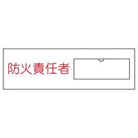 氏名標識 (樹脂タイプ) 30×100×1mm ヨコ 表記:防火責任者 (046011)