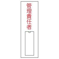 氏名標識 (樹脂タイプ) 100×30×1mm タテ 表記:管理責任者 (046015)