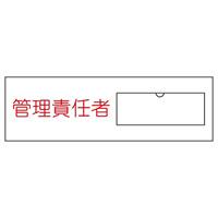 氏名標識 (樹脂タイプ) 30×100×1mm ヨコ 表記:管理責任者 (046017)
