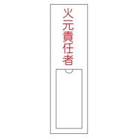 氏名標識 (樹脂タイプ) 150×30×1mm 表記:火元責任者 (046100)