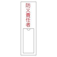 氏名標識 (樹脂タイプ) 150×30×1mm 表記:防火責任者 (046101)