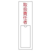 氏名標識 (樹脂タイプ) 150×30×1mm 表記:取扱責任者 (046102)