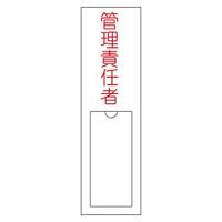 氏名標識 (樹脂タイプ) 150×30×1mm 表記:管理責任者 (046103)